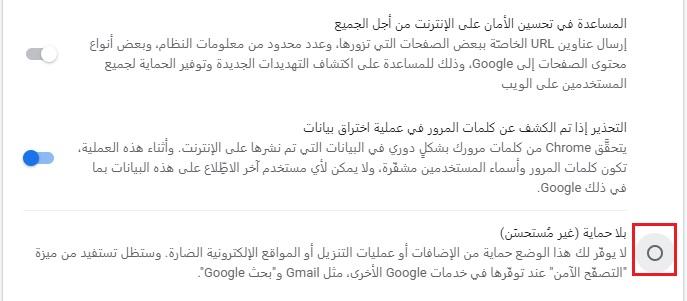 كيفية منع متصفح جوجل كروم من حظر التنزيلات والملفات المحملة