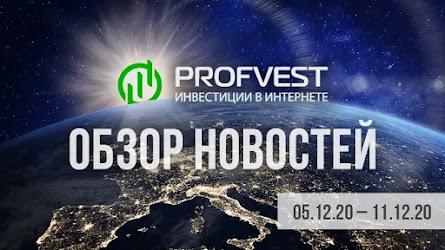 Важные новости из мира финансов и экономики за 05.12.20 - 11.12.20. Google борется с дезинформацией