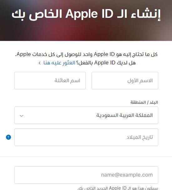 إنشاء Apple ID