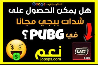 هل يمكن الحصول على UC مجانا في PUBG؟ كيف احصل على UC في ببجي مجانا الحصول على uc مجانا الحصول على uc مجانا في ببجي الحصول على uc ببجي كيفية الحصول على uc ببجي الحصول على uc في ببجي كيفية الحصول على uc مجانا الحصول على uc في pubg طريقة الحصول على uc في pubg كيفية الحصول على uc في ببجي مجانا كيفية الحصول على uc في pubg كيفية الحصول على uc في ببجي كيفيه الحصول علي uc في ببجي الحصول على uc في ببجي مجانا كيفية الحصول على uc في ببجي مجانا 2020 كيف احصل على uc في ببجي افضل طريقة الحصول على uc في pubg شحن UC ببجي مجانا تهكير uc ببجي 2021 تهكير شدات ببجي مجانا تهكير uc ببجي 2020 شدات ببجي مجانا 2020 هكر ببجي شدات مجانا تحويل uc عن طريق id مجانا Can we get free UC in PUBG? How can I get 600 UC in PUBG Mobile free? Which app gives free UC in PUBG? How can I get free PUBG UC? How can I get free UC in PUBG Korean? Can I hack PUBG? How can I get free UC in PUBG Mobile 2021? How can I buy 10 UC in PUBG? How can I get UC in PUBG after ban? How can I get UC in PUBG?