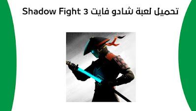 تحميل لعبة شادو فايت Shadow Fight 3 نسخة معدلة للاندرويد