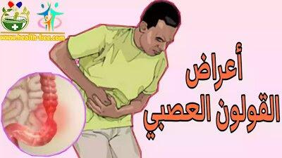 أعراض القولون العصبي أو بومزوي الجسدية  والنفسية