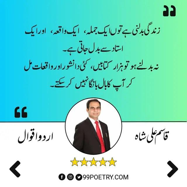 Zindagi badalni Hai To Ek jumla Ek Waqia-qasim Ali Shah quotes