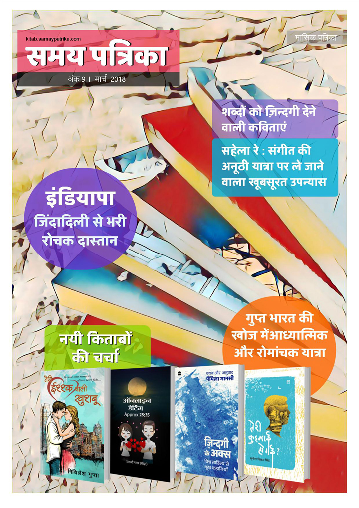 samay-patrika-march-issue