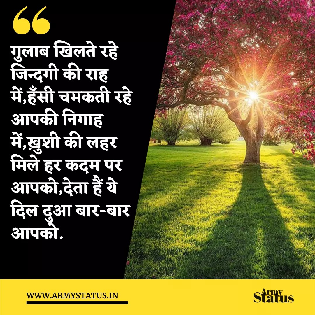 Good morning shayari images, good morning status, good morning love Images, good morning quotes