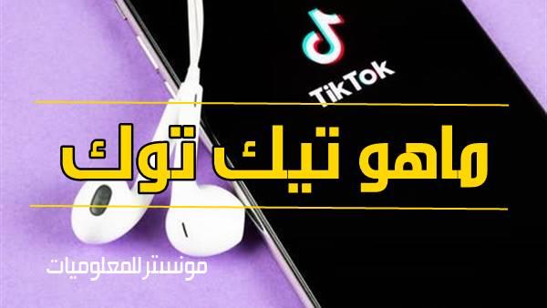 """ما هو """" تيك توك """" معلومات عن تطبيق Tik Tok"""