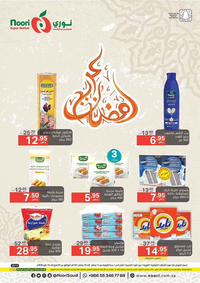 عروض نورى السعودية الاسبوعية من 5 مايو حتى 15 مايو 2020 رمضان
