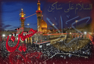 Muharram ul Haram Desktop Wallpapers Free Download
