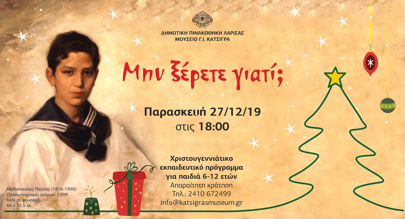 «Μην ξέρετε γιατί;»: Χριστουγεννιάτικο εργαστήρι για παιδιά στη Δημοτική Πινακοθήκη Λάρισας