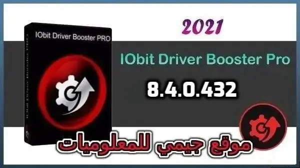 IObit Driver Booster Pro 8.4.0.432 RePack/Portable by Diakov