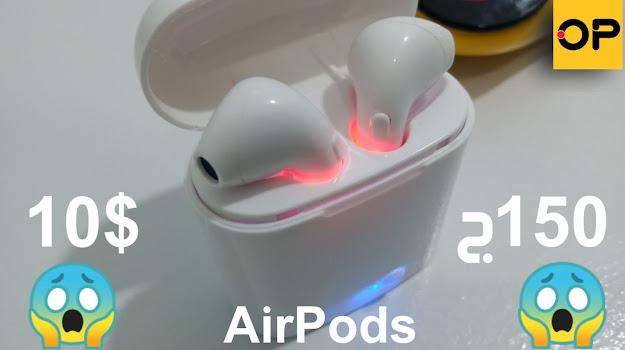فيديو ارخص AirPods ممكن تشترية 😱