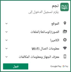 معلومات تحميل تطبيق نجم الرياض