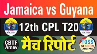 CPL 2020 JAM vs GUY 12th Match Predictions |Guyana Amazon Warriors vs Jamaica Tallawahs