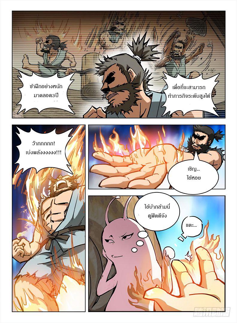 อ่านการ์ตูน Hunter Age ตอนที่ 100 หน้าที่ 8