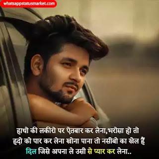 udas status hindi image