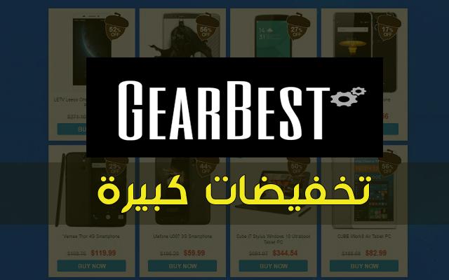 تخفيضات كبيرة لفترة محدودة على الاجهزة الالكترونية في متجر Gearbest