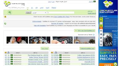 موقع لجلب وتحميل ملفات الترجمة للافلام