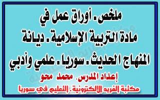 ملخص ديانة بكالوريا سوريا 2020
