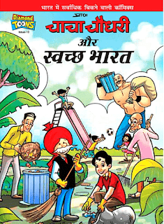 Comics-Chacha-Chaudhary-Aur-Swachh-Bharat-PDF-in-Hindi-Free-Download
