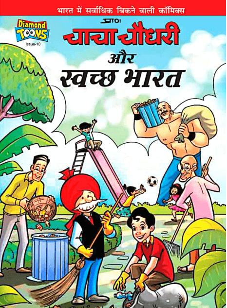 कॉमिक्स : चाचा चौधरी और स्वच्छ भारत पीडीऍफ़ पुस्तक  | Comics : Chacha Chaudhary Aur Swachh Bharat PDF in Hindi Free Download