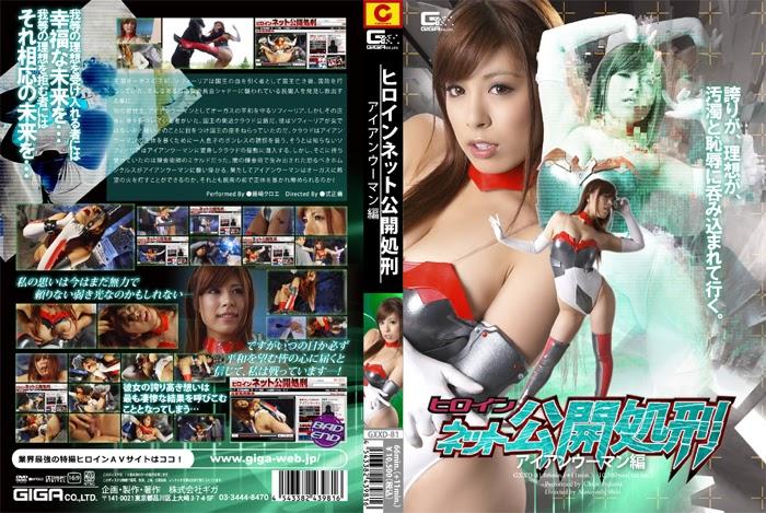 GXXD-81 Eksekusi Publik Pahlawan Wanita On-line – Iron Girl