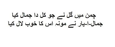 mir taqi mir poetry1