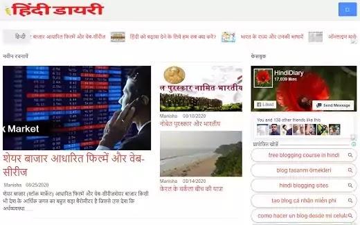 HindiDiary.com