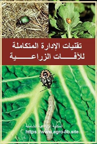 كتاب : تقنيات الادارة المتكاملة للآفات الزراعية