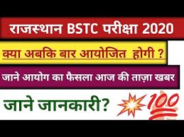 bstc.org.in 2020,bstc.nic.in 2020,bstcggtu2019.org bstc 2020,pre d.el.ed 2020,bstc,textnews1,bstc admit card