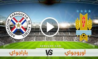 مشاهدة مباراة أوروجواي وباراجواي بث مباشر بتاريخ 03-06-2021 تصفيات كأس العالم: أمريكا الجنوبية