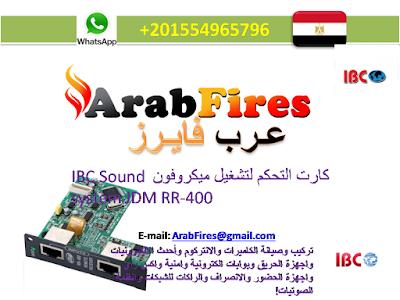 كارت التحكم لتشغيل ميكروفون IBC Sound system JDM RR-400
