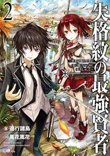 Download Novel Shikkaku Mon no Saikyou Kenja