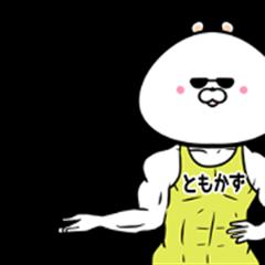 Tomokazu Name Muscle Sticker