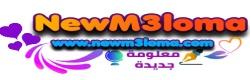 معلومة جديدة  new m3loma