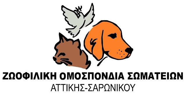 Ζωοφιλική Ομοσπονδία Σωματείων Αττικής - Σαρωνικού: Να ακυρωθεί η απόφαση για κλείσιμο ιδιωτικού χώρου φιλοξενίας αδέσποτων στην Αργολίδα