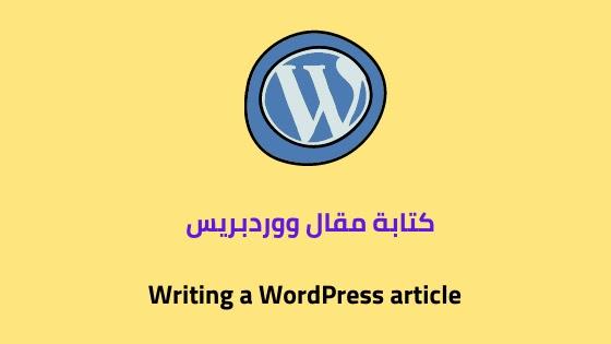كتابة مقال ووردبريس - Writing a WordPress article