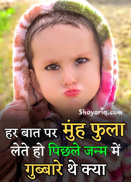 Baby Shayari, hindi gussa Shayari,  hindi sad shayari hindi shayari