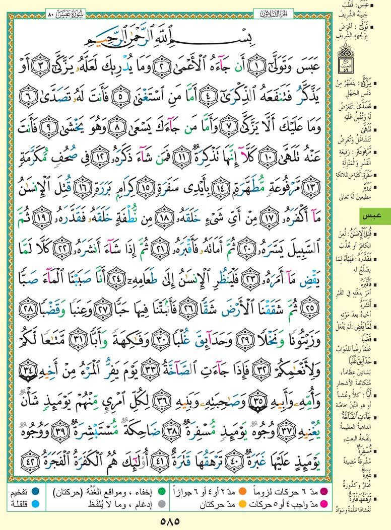 Halaman 585 MP3 Murottal Per Halaman Al-Quran Teks dan TerjemahDownload Gratis