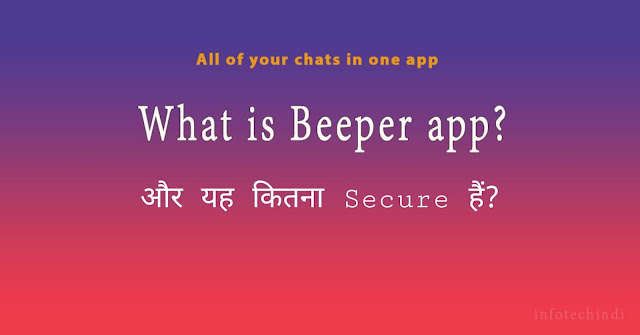 Beeper app क्या हैं और Beeper कैसे काम करता है?