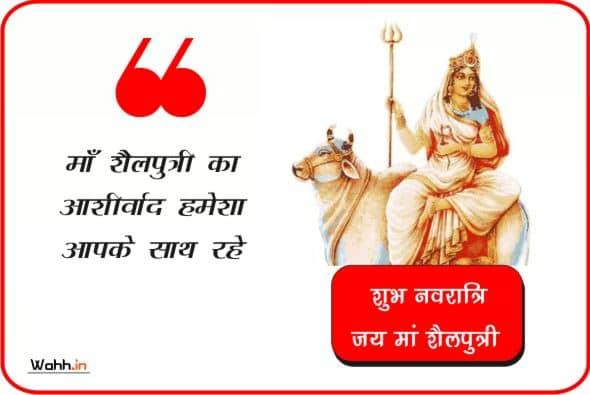 Navratri Maa Shailputri Shubhkamana
