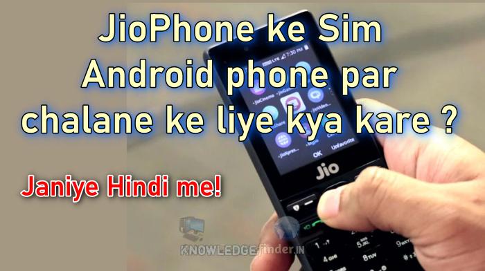 Jio Phone Ke Li – Meta Morphoz