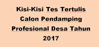 Perlu para Calon Peserta Seleksi Tenaga Pendamping Profesional Desa Tahun  Kisi-Kisi Tes Tertulis Calon Pendamping Profesional Desa Tahun 2017