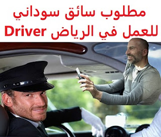 A Sudanese driver is required to work in Riyadh  To work in Riyadh  Type of shift: full time  Academic qualification: not required  Experience: Having previous experience working on a six-alpine truck The applicant must be a Sudanese national  Salary: 1500 riyals, in addition to providing housing, renewing residence and other benefits