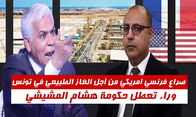 الصافي سعيد صراع فرنسي امريكي من أجل الغاز الطبيعي في تونس ... وراء تعطل حكومة المشيشي