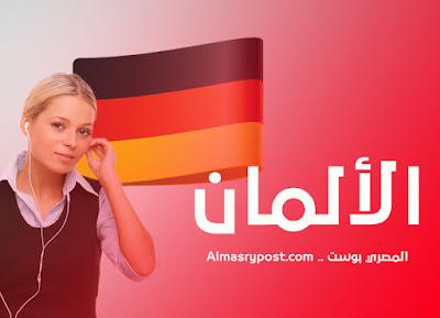 هل اللغة الالمانية صعبة أم سهلة؟
