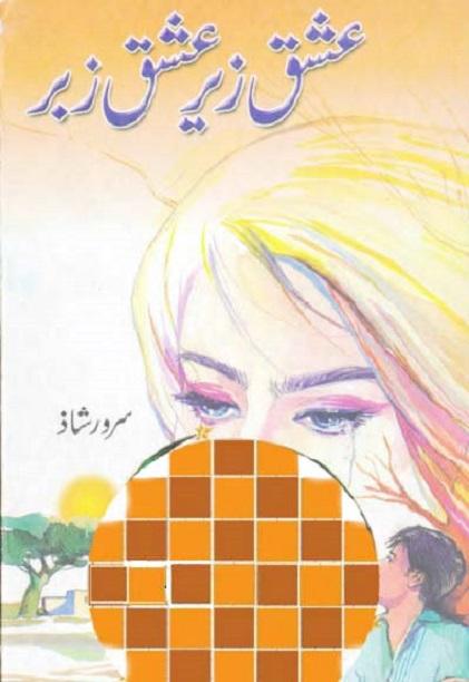 ishq-zair-ishq-zabar-novel-pdf-free-download