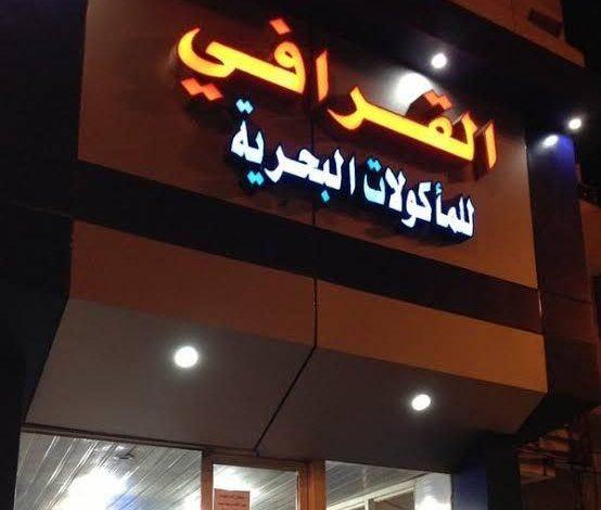 مطعم القرافي