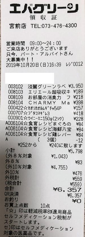 エバグリーン 宮前店 2019/10/20 のレシート