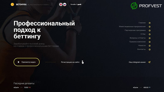 Новости от Bets4you LTD
