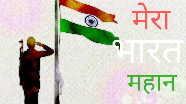 Mera Bharat Mahan Essay in Hindi, Mera Bharat Eassy